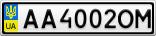 Номерной знак - AA4002OM