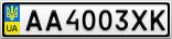 Номерной знак - AA4003XK
