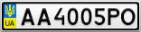 Номерной знак - AA4005PO