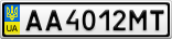 Номерной знак - AA4012MT