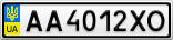 Номерной знак - AA4012XO