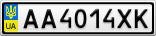 Номерной знак - AA4014XK
