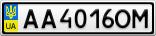 Номерной знак - AA4016OM