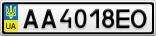 Номерной знак - AA4018EO