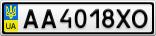 Номерной знак - AA4018XO