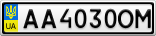 Номерной знак - AA4030OM