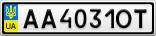 Номерной знак - AA4031OT