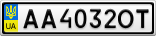 Номерной знак - AA4032OT