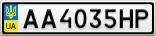 Номерной знак - AA4035HP