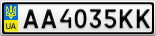 Номерной знак - AA4035KK