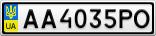 Номерной знак - AA4035PO
