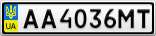 Номерной знак - AA4036MT