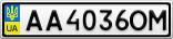 Номерной знак - AA4036OM