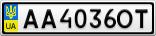 Номерной знак - AA4036OT