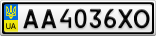 Номерной знак - AA4036XO