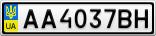 Номерной знак - AA4037BH