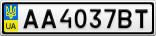 Номерной знак - AA4037BT