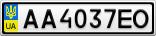 Номерной знак - AA4037EO