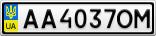 Номерной знак - AA4037OM