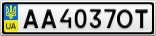Номерной знак - AA4037OT