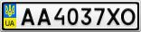 Номерной знак - AA4037XO