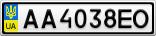 Номерной знак - AA4038EO