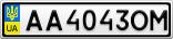 Номерной знак - AA4043OM