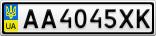 Номерной знак - AA4045XK