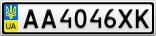 Номерной знак - AA4046XK