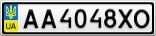 Номерной знак - AA4048XO