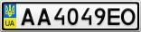 Номерной знак - AA4049EO