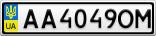 Номерной знак - AA4049OM