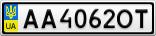 Номерной знак - AA4062OT