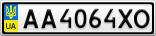 Номерной знак - AA4064XO