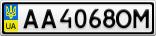 Номерной знак - AA4068OM