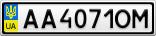 Номерной знак - AA4071OM