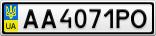 Номерной знак - AA4071PO
