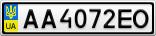 Номерной знак - AA4072EO