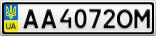 Номерной знак - AA4072OM