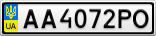 Номерной знак - AA4072PO