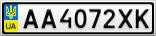 Номерной знак - AA4072XK