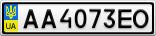 Номерной знак - AA4073EO