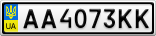 Номерной знак - AA4073KK