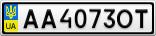 Номерной знак - AA4073OT