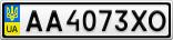 Номерной знак - AA4073XO