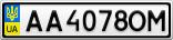 Номерной знак - AA4078OM