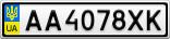 Номерной знак - AA4078XK