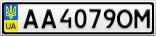 Номерной знак - AA4079OM