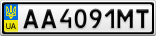 Номерной знак - AA4091MT
