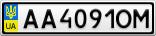 Номерной знак - AA4091OM